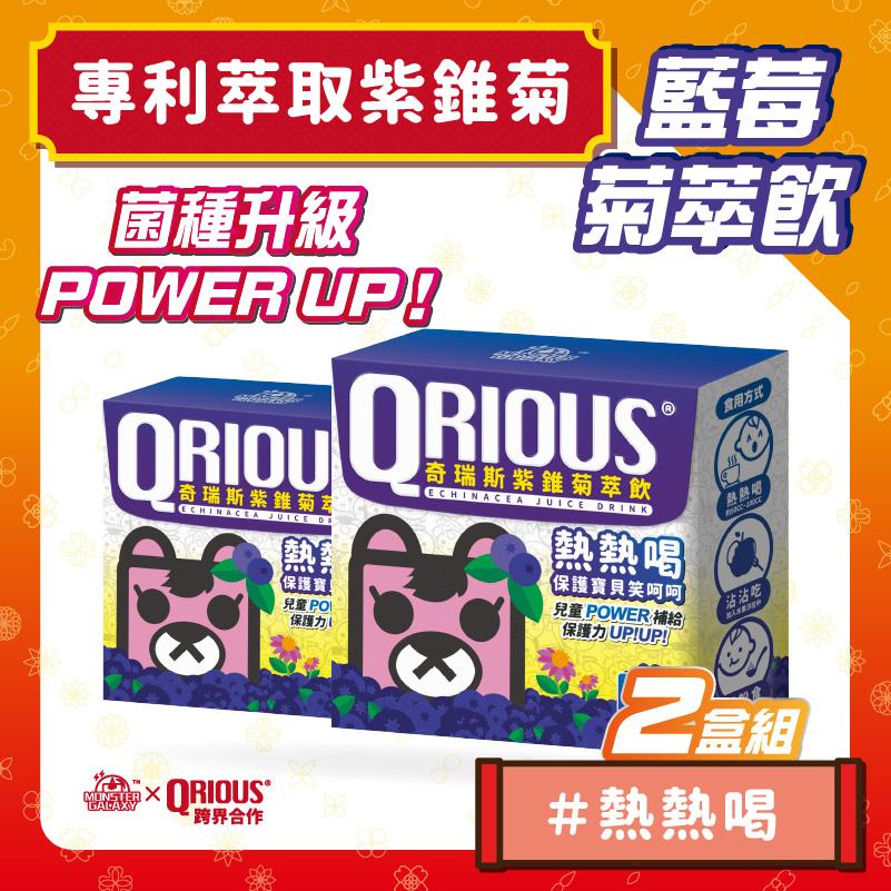 【成雙成對組】QRIOUS®奇瑞斯紫錐菊萃飲 (藍莓2盒,共30入)