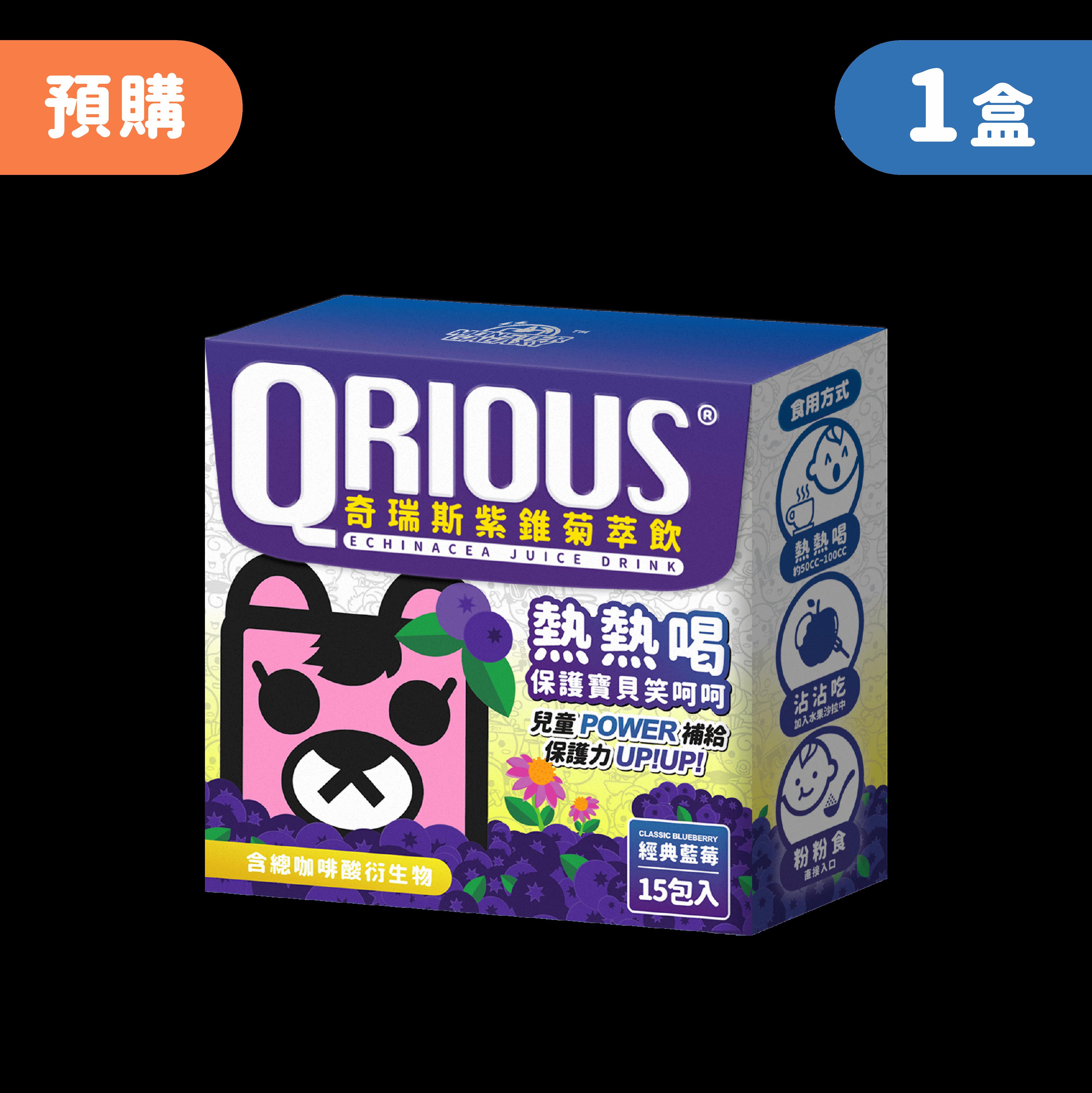 【預購-增強保護力】QRIOUS®奇瑞斯紫錐菊萃飲//藍莓口味PLUS-升級上市!