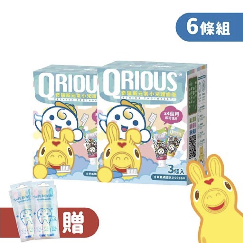 【Hello!Rody!】QRIOUS®奇瑞斯雙效紫錐菊護齒膏-黃金柚(6入)+贈小Q兒童牙刷3入裝(2入)