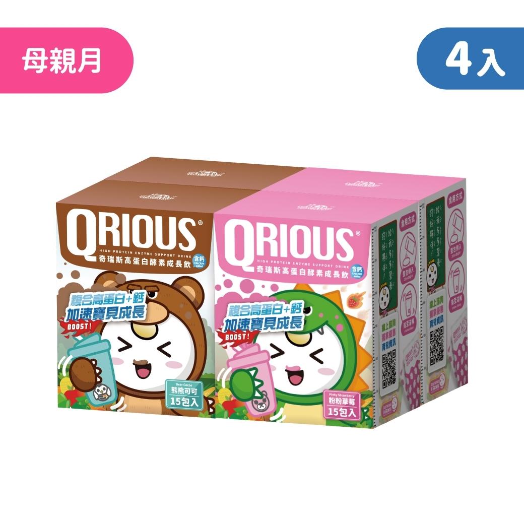 【滿額好禮贈】QRIOUS®奇瑞斯高蛋白+鈣成長飲-粉粉草莓+熊熊可可(4盒,共60包)