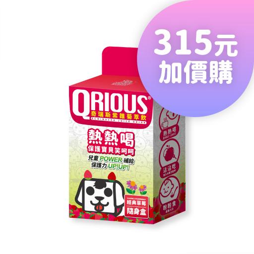 奇瑞斯紫錐菊萃飲隨身盒(草莓) 315