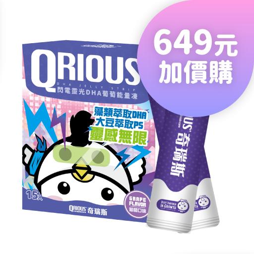 QRIOUS®奇瑞斯閃電靈光DHA葡萄能量凍 649