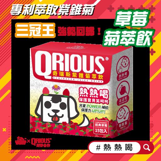【預購增強保護力】QRIOUS®奇瑞斯紫錐菊萃飲//草莓口味PLUS-升級上市!