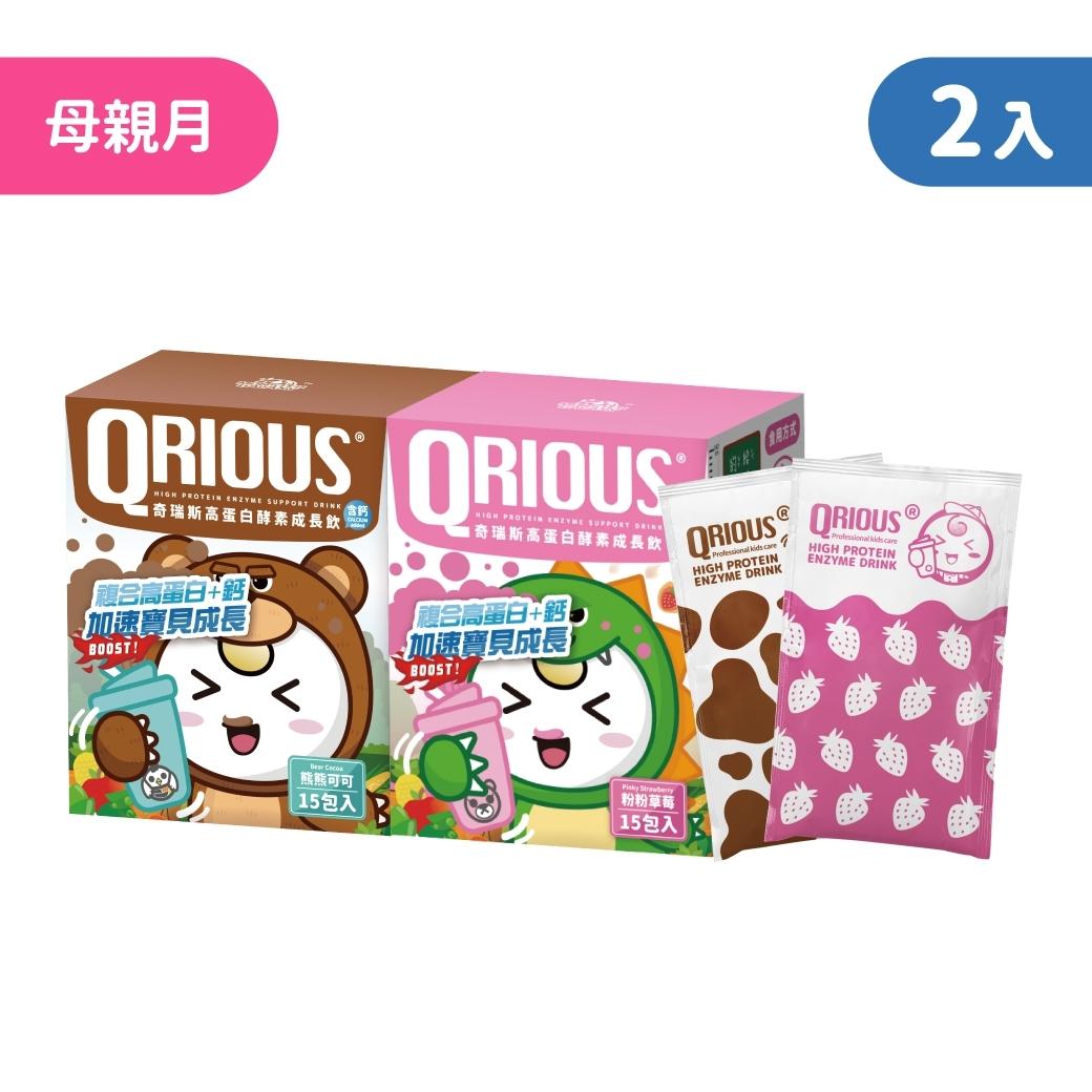 【滿額好禮贈】QRIOUS®奇瑞斯高蛋白+鈣成長飲-粉粉草莓+熊熊可可(2盒,共30包)