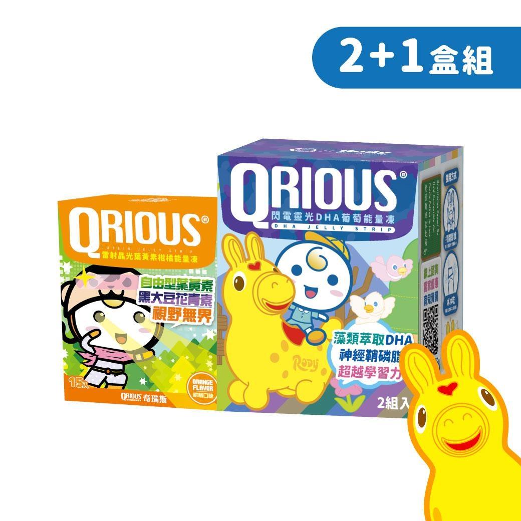 【Hello!Rody!】QRIOUS®奇瑞斯DHA及神經鞘磷脂葡萄能量凍(2入)+葉黃素柑橘能量凍(1入)
