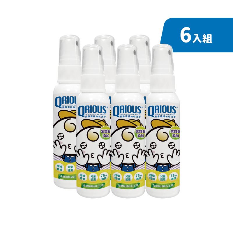 【2020新品上市】QRIOUS®奇瑞斯紫錐菊橙柚乾洗手(6入)