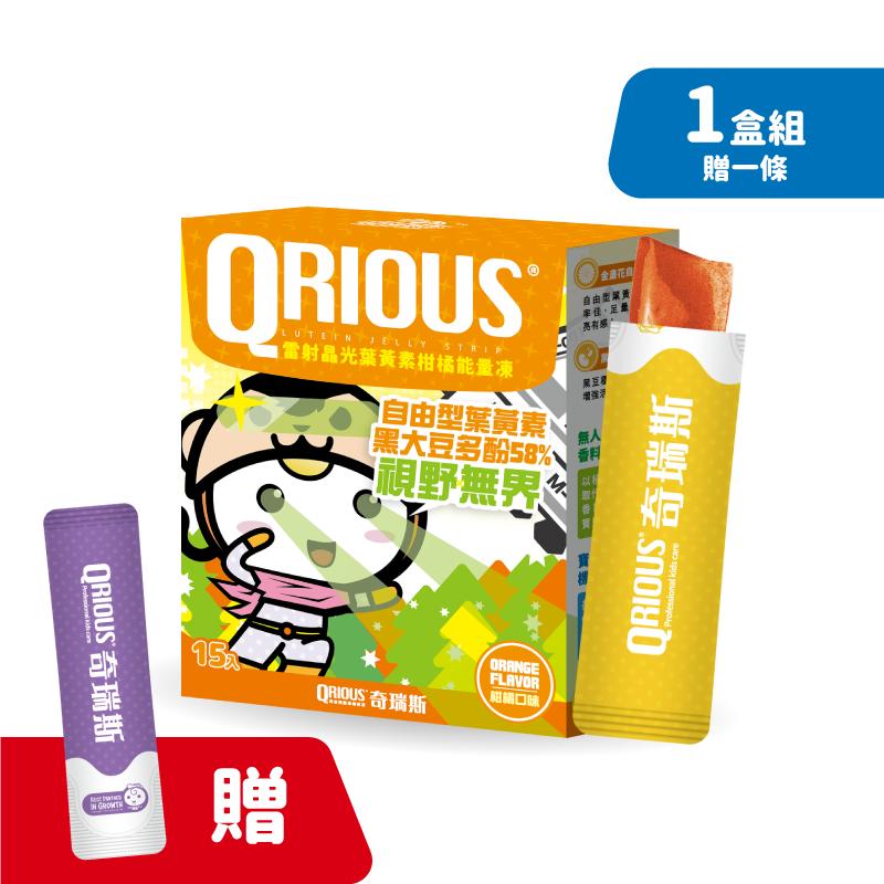 【靈感視野無界限】QRIOUS®奇瑞斯雷射晶光葉黃素柑橘能量凍