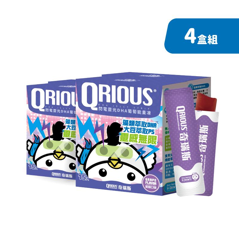 【靈感無極限】QRIOUS®奇瑞斯閃電靈光DHA葡萄能量凍 (4盒,共60入)