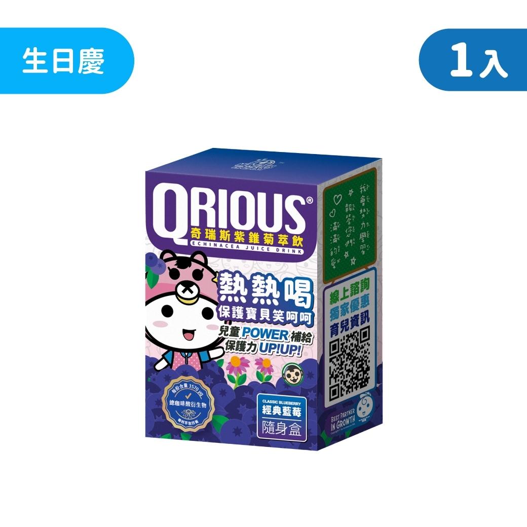 【5歲生日5元瘋搶】QRIOUS®奇瑞斯紫錐菊萃飲 藍莓口味 隨身盒 *6.18 14:00 瘋搶,限量5組,每人限購一組