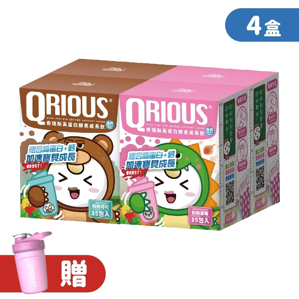 【高蛋白+鈣成長180】QRIOUS®奇瑞斯高蛋白+鈣成長飲-粉粉草莓+熊熊可可(各2入)