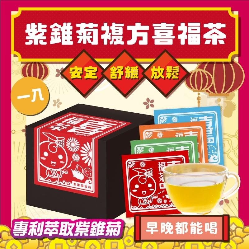 【暖身好飲】QRIOUS®奇瑞斯紫錐菊複方喜福茶