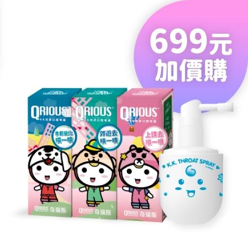 QRIOUS®奇瑞斯KK刻舒口腔噴霧(3入) 699