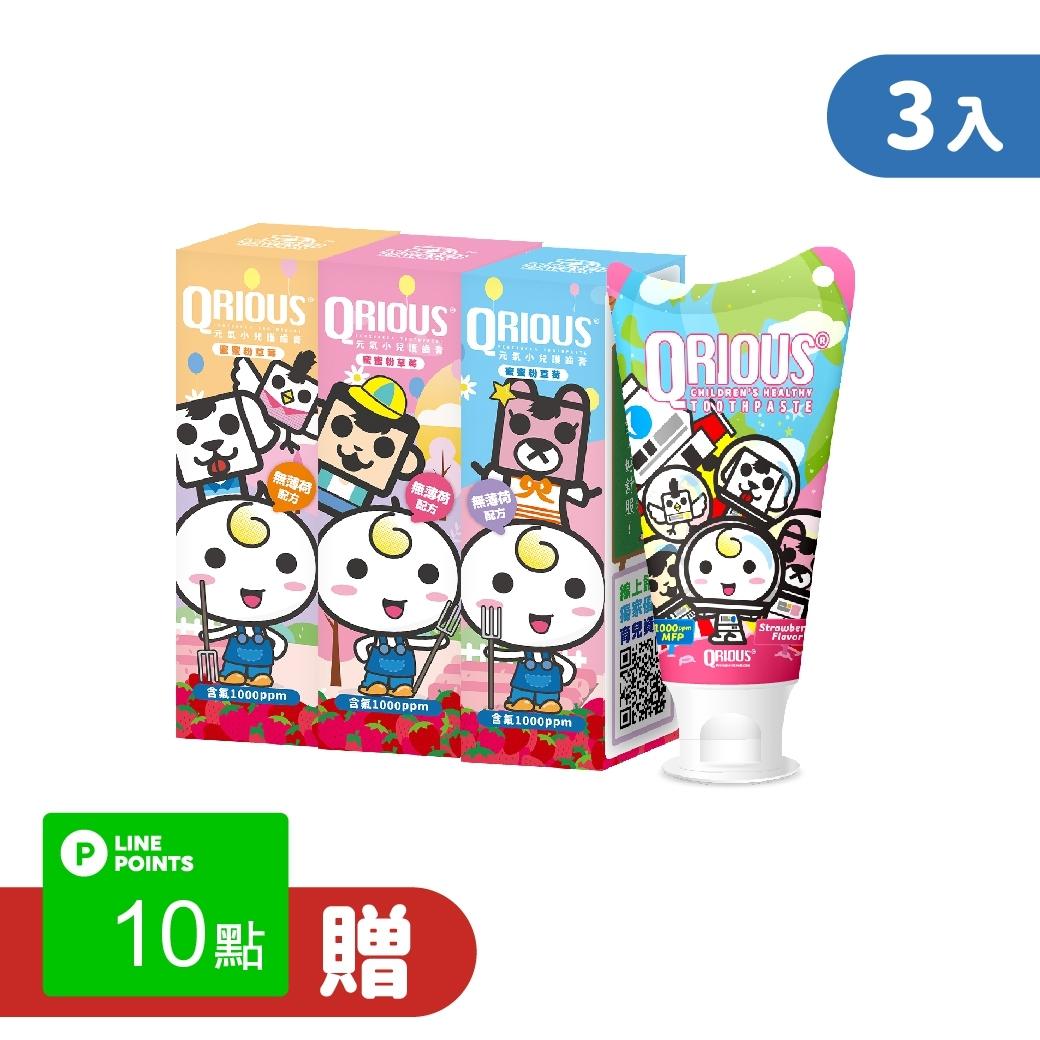 【新品上市-預購中】QRIOUS®奇瑞斯雙效紫錐菊護齒膏-蜜蜜粉草莓(共3入)
