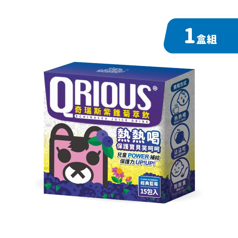 【增強保護力】QRIOUS®奇瑞斯紫錐菊萃飲//藍莓口味PLUS-升級上市!