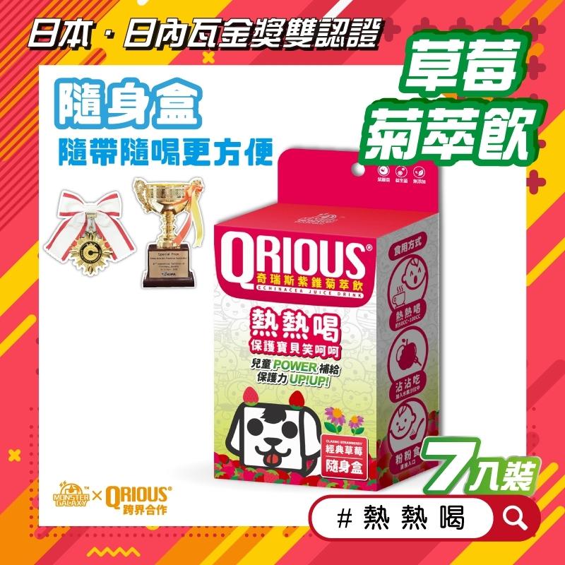 【增強保護力】QRIOUS®奇瑞斯紫錐菊萃飲 草莓口味 隨身盒