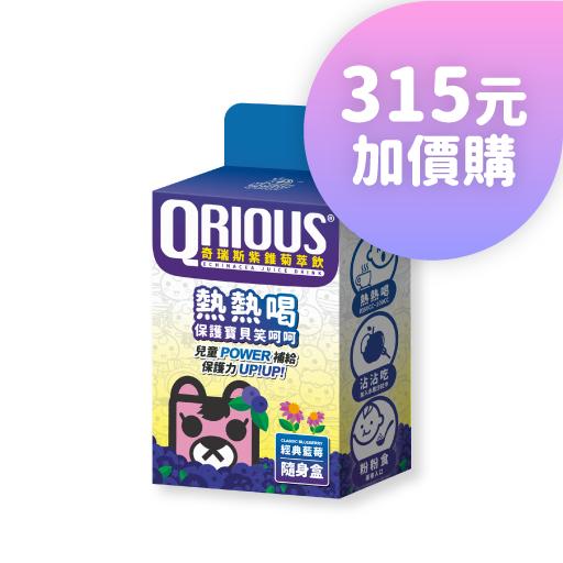 QRIOUS®奇瑞斯紫錐菊萃飲隨身盒(藍莓) 315