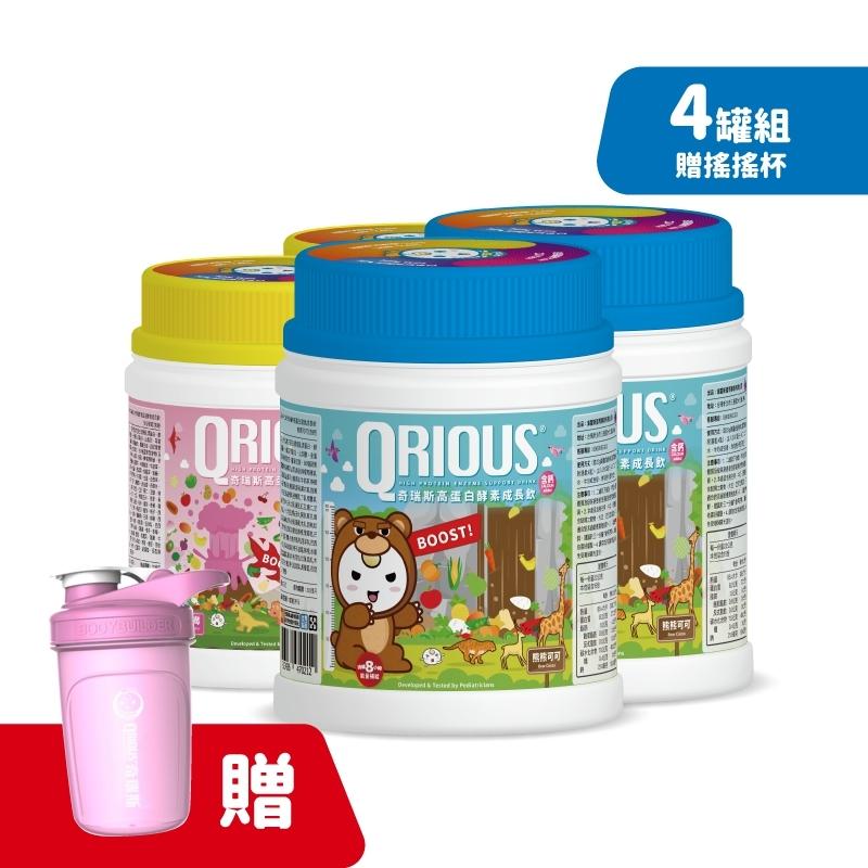 【2020新品上市】QRIOUS®奇瑞斯高蛋白酵素成長飲-粉粉草莓+熊熊可可(含鈣)(各2入)