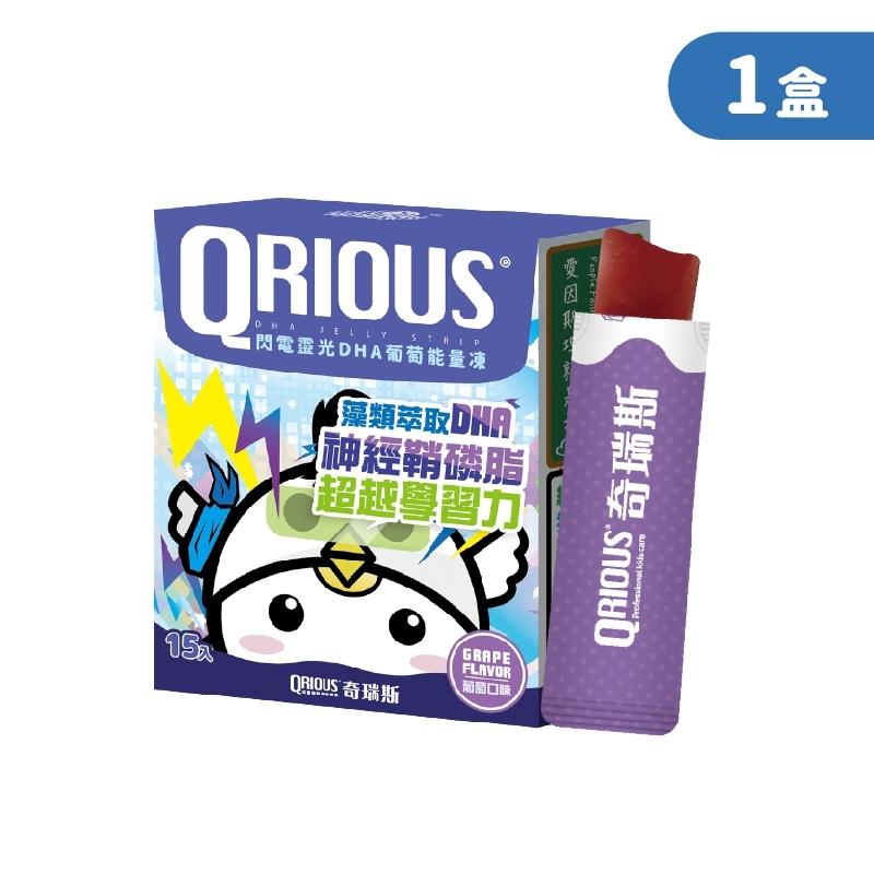 【快轉學習力!】QRIOUS®奇瑞斯閃電靈光 DHA+神經鞘磷脂 葡萄能量凍