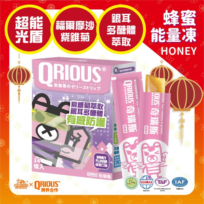 【兒童機能零食】QRIOUS®奇瑞斯超能光盾紫錐菊蜂蜜能量凍