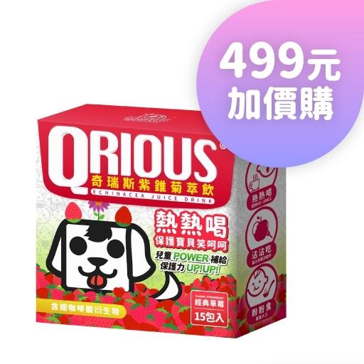 QRIOUS®奇瑞斯紫錐菊萃飲 (草莓1盒,共15入) 499