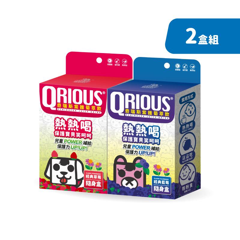 【雙拼嚐鮮組】QRIOUS®奇瑞斯紫錐菊萃飲隨身盒 (藍莓、草莓各1盒,共14入)