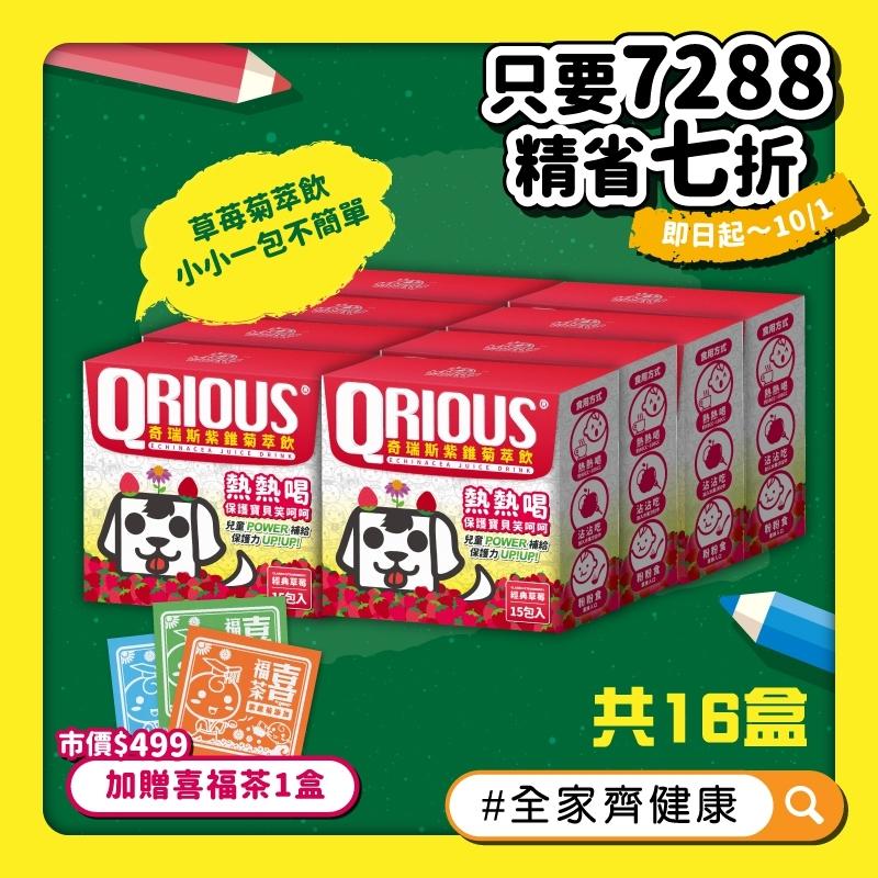 【11.11全家齊健康】QRIOUS®奇瑞斯紫錐菊萃飲 (草莓16盒,共240入) 限定加贈紫錐菊喜福茶