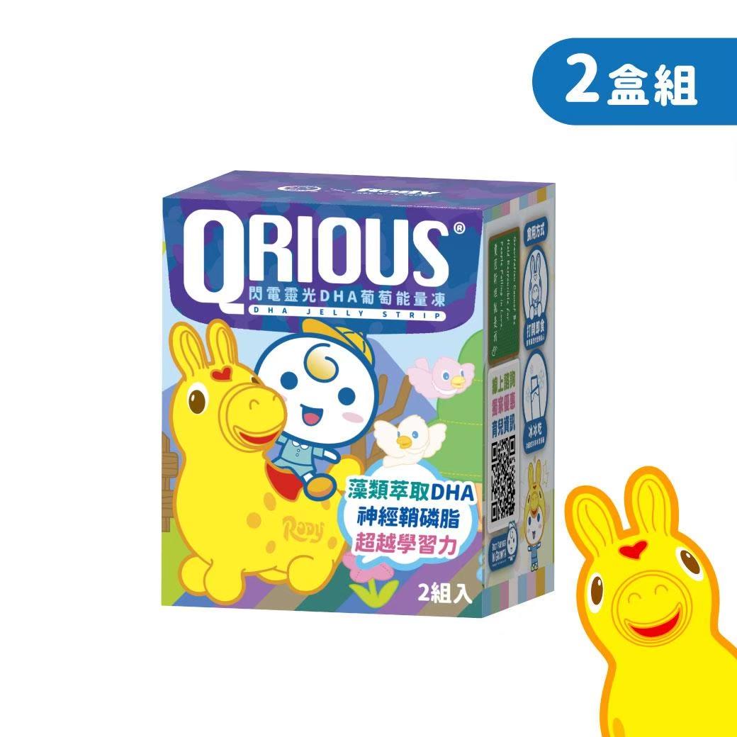 【Hello!Rody!】QRIOUS®奇瑞斯閃電靈光 DHA+神經鞘磷脂 葡萄能量凍(2入)