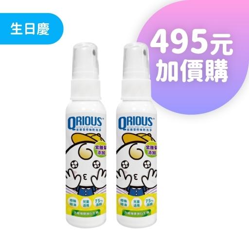 QRIOUS®奇瑞斯紫錐菊橙柚乾洗手(2入) 495