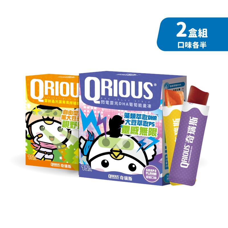 🥉【靈感視野無界限】QRIOUS®奇瑞斯DHA葡萄能量凍+葉黃素柑橘能量凍 (各1盒,共30入)