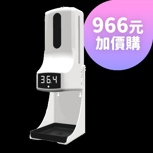 全自動感應酒精專用噴霧監測機 966