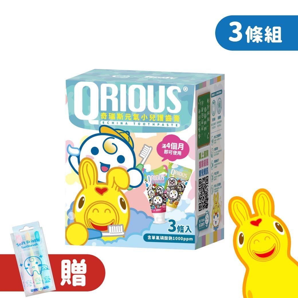 【Hello!Rody!】QRIOUS®奇瑞斯雙效紫錐菊護齒膏-經典黃金柚 (共3入)贈小Q兒童牙刷3入裝