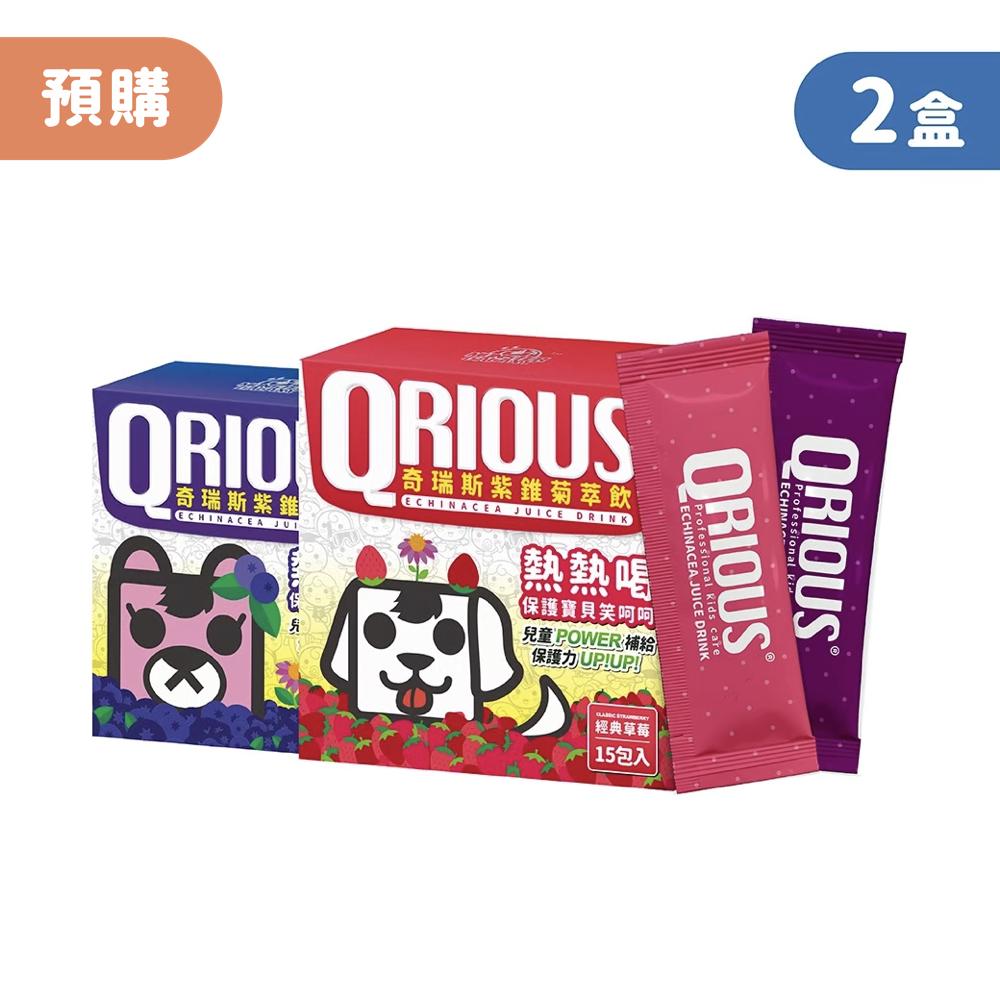 【預購】QRIOUS®奇瑞斯紫錐菊萃飲 (藍莓、草莓各1盒,共30入)