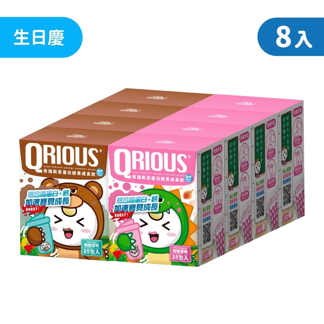 【滿額贈5歲生日慶】QRIOUS®奇瑞斯高蛋白+鈣成長飲-粉粉草莓+熊熊可可(8盒,共120包)