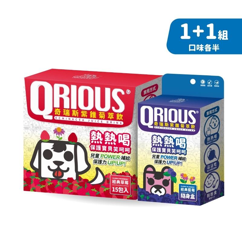 【雙料組合】QRIOUS®奇瑞斯紫錐菊萃飲 (草莓菊萃飲、藍莓隨身盒)