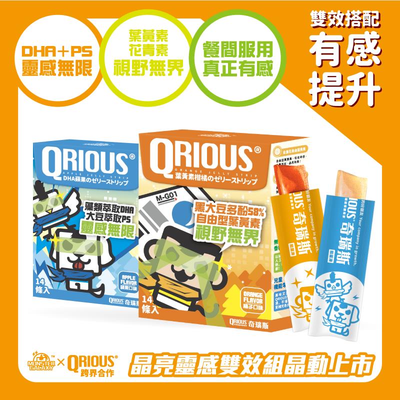 【雙效感凍組】QRIOUS®奇瑞斯晶亮靈感雙效組 (DHA、葉黃素各1盒,共28入)