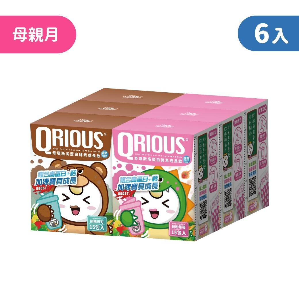 【滿額好禮贈】QRIOUS®奇瑞斯高蛋白+鈣成長飲-粉粉草莓+熊熊可可(6盒,共90包)