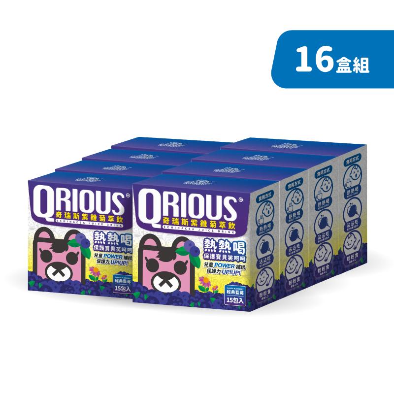 【全家齊健康】QRIOUS®奇瑞斯紫錐菊萃飲 (藍莓16盒,共240入)