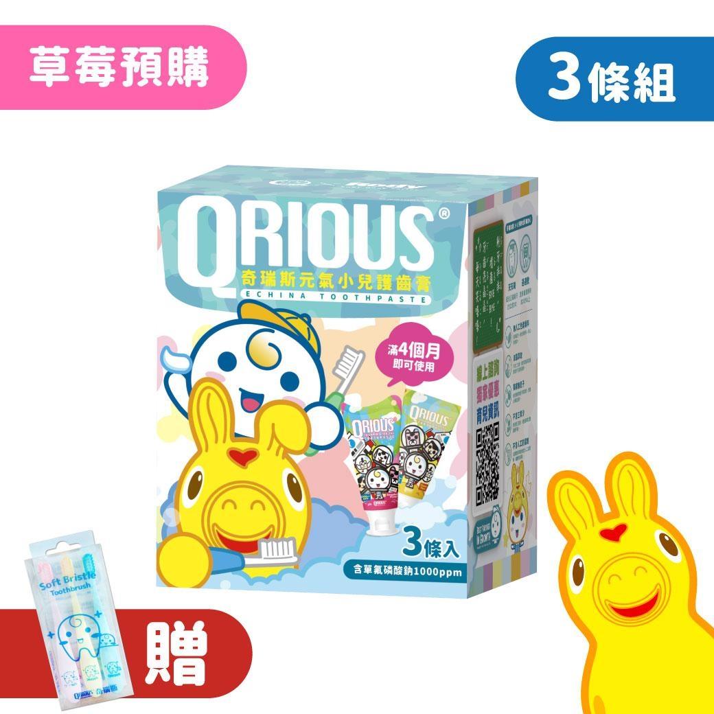 【預購-Hello!Rody!】QRIOUS®奇瑞斯雙效紫錐菊護齒膏-蜜蜜粉草莓(3入)+贈小Q兒童牙刷3入裝