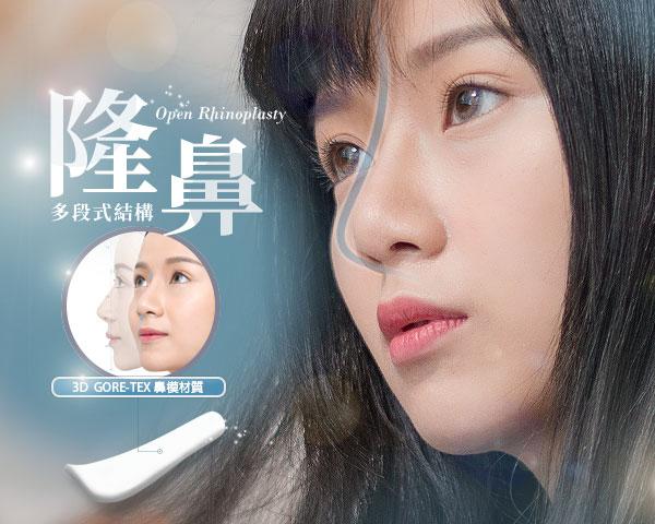 【隆鼻手術】GORETEX多段結構隆鼻